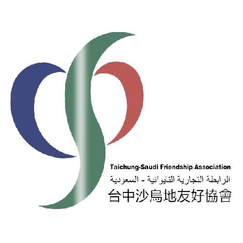 台沙友好協會線上媒合會議 logo