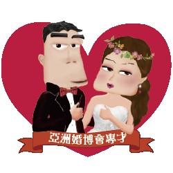 第96屆香港結婚節 暨 夏日婚紗展 logo