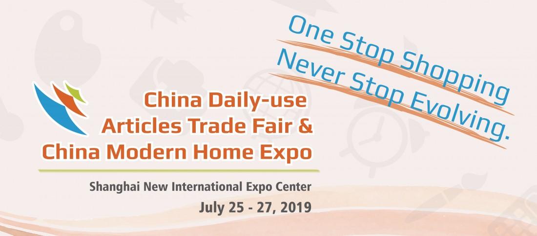 中國 上海日用百貨商品交易會