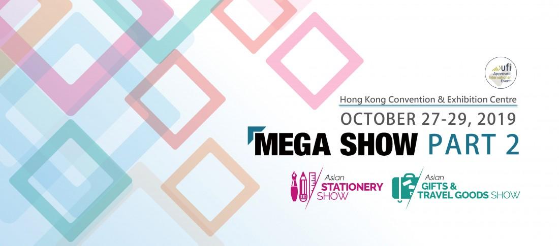 香港 綜合商品展 (MEGA SHOW PART 2)