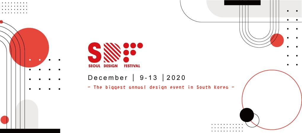 韓國 首爾設計週