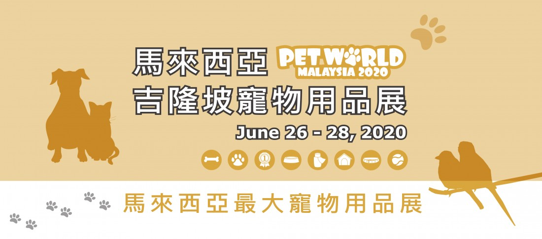 馬來西亞 吉隆坡國際寵物用品展