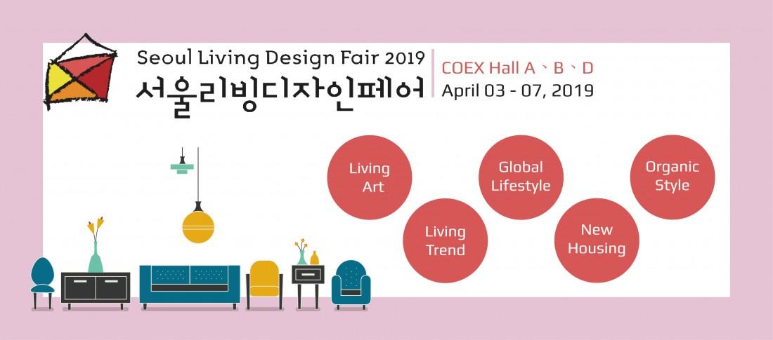韓國 首爾國際生活設計展