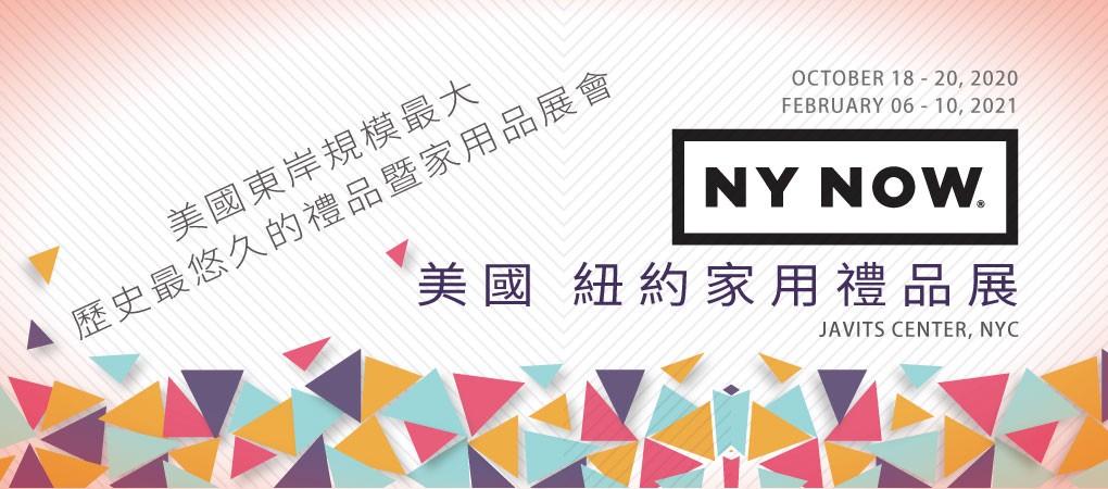 美國 紐約國際禮品展 (NY NOW 秋季)