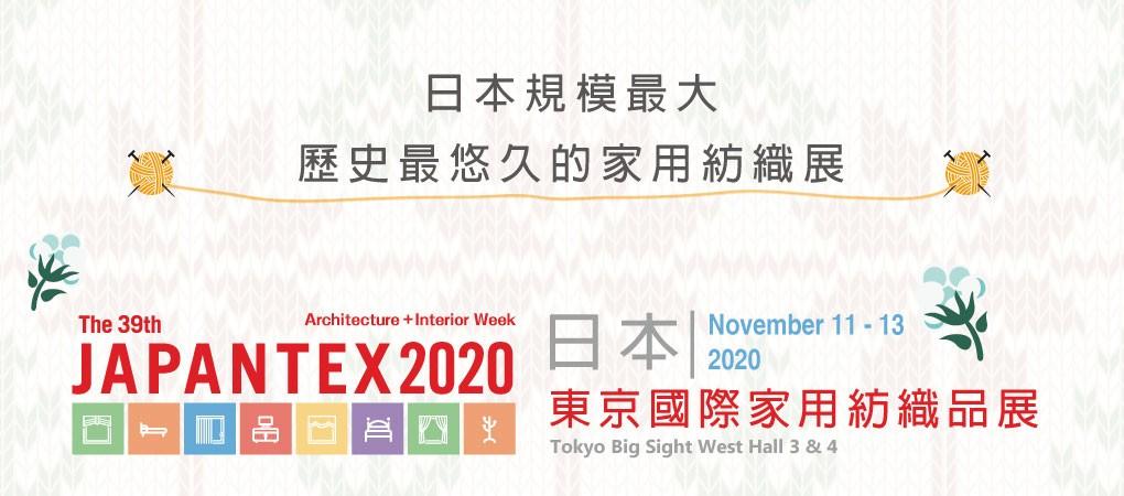 日本 東京國際家用紡織品展