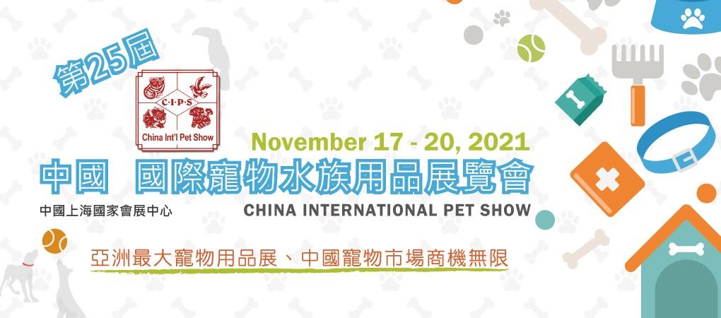 中國 國際寵物水族用品展覽會(CIPS)