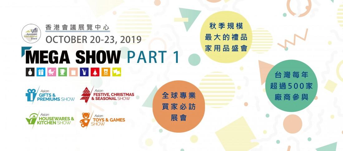香港 國際玩具及禮品展 暨 亞洲贈品及家用品展 (MEGA SHOW PART 1)
