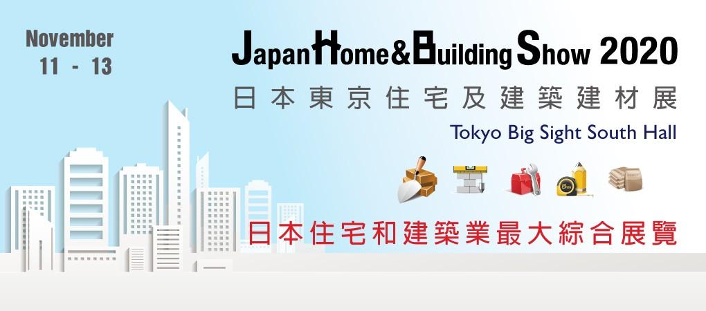 日本 東京住宅及建築建材展