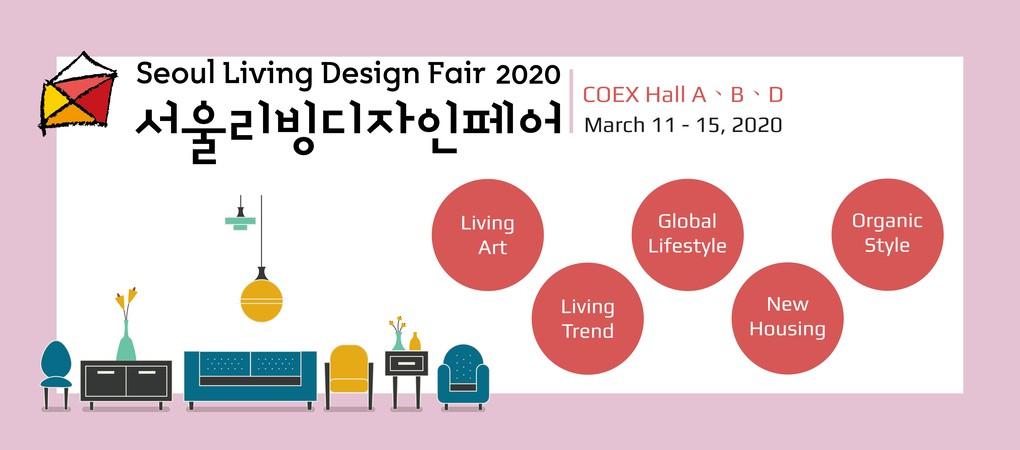 韓國 首爾家居設計展