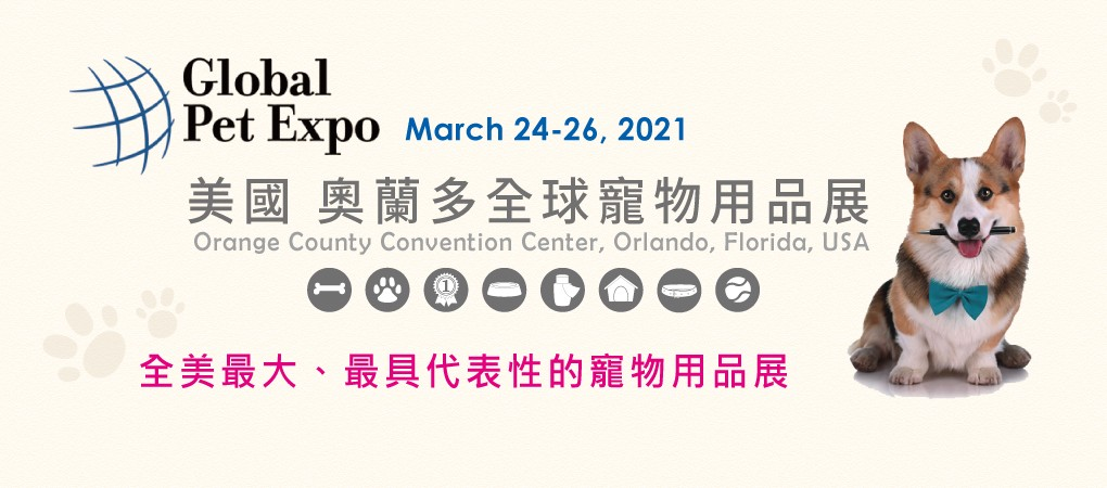 美國 奧蘭多全球寵物用品展
